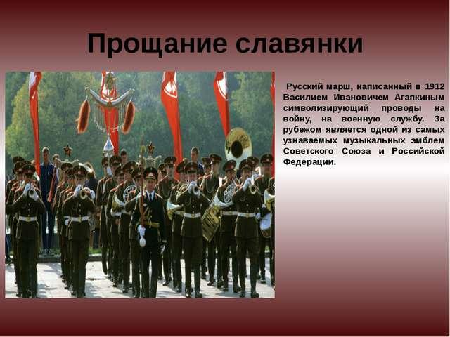 Прощание славянки Русский марш, написанный в 1912 Василием Ивановичем Агапкин...