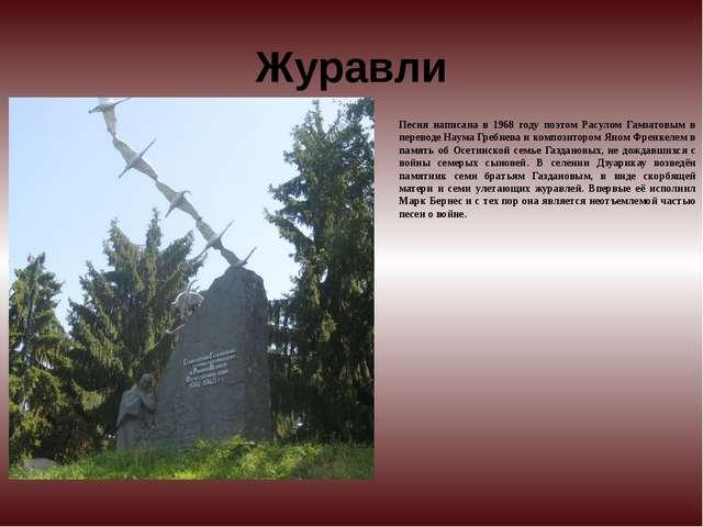 Журавли Песня написана в 1968 году поэтом Расулом Гамзатовым в переводе Наума...