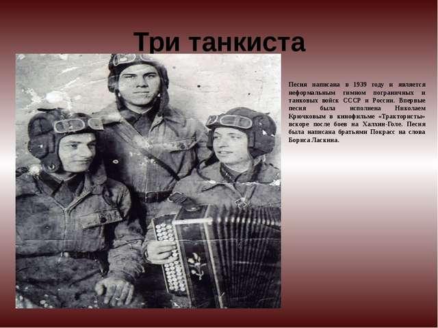 Три танкиста Песня написана в 1939 году и является неформальным гимном погран...