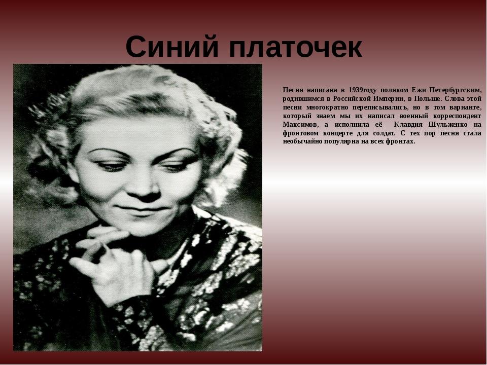 Синий платочек Песня написана в 1939году поляком Ежи Петербургским, родившимс...