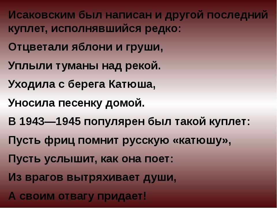 Исаковским был написан и другой последний куплет, исполнявшийся редко: Отцвет...
