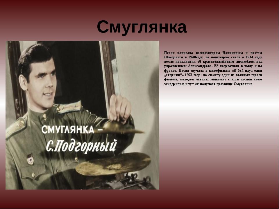 Смуглянка Песня написана композитором Новиковым и поэтом Шведовым в 1940году...