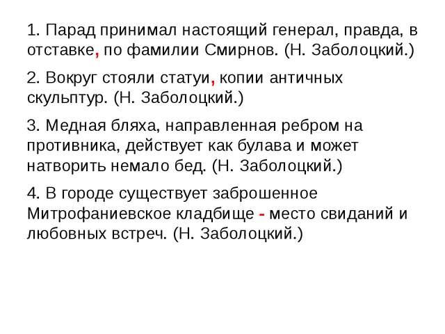 1. Парад принимал настоящий генерал, правда, в отставке, по фамилии Смирнов....