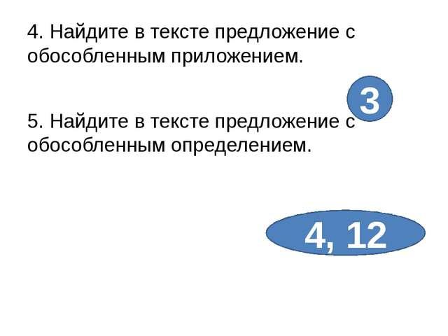 4. Найдите в тексте предложение с обособленным приложением. 5. Найдите в текс...