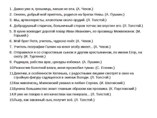 Давно уже я, грешница, лапши не ела. (А. Чехов.) Онегин, добрый мой приятель,...
