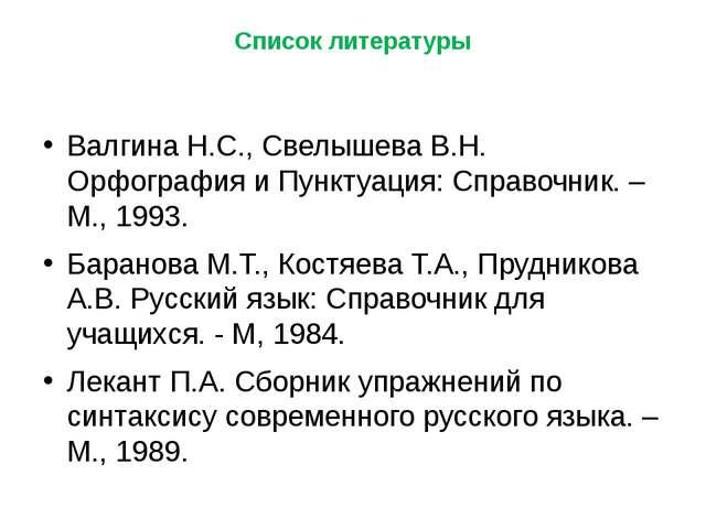 Список литературы Валгина Н.С., Свелышева В.Н. Орфография и Пунктуация: Справ...