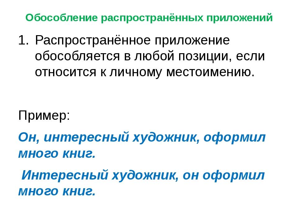 Обособление распространённых приложений Распространённое приложение обособляе...