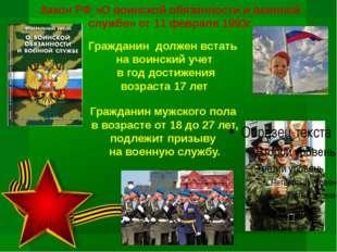 Закон РФ «О воинской обязанности и военной службе» от 11 февраля 1993г Гражда