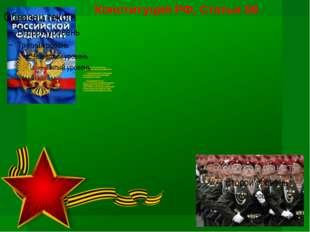 1. Защита Отечества является долгом и обязанностью гражданина РФ.