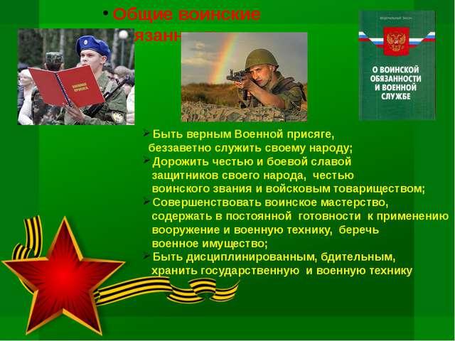 Общие воинские обязанности Быть верным Военной присяге, беззаветно служить св...