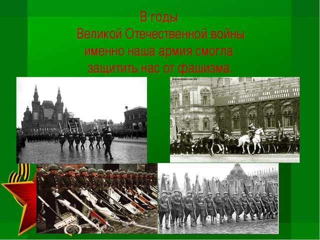 В годы Великой Отечественной войны именно наша армия смогла защитить нас от ф...