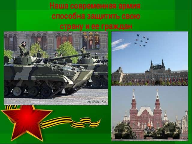 Наша современная армия способна защитить свою страну и ее граждан