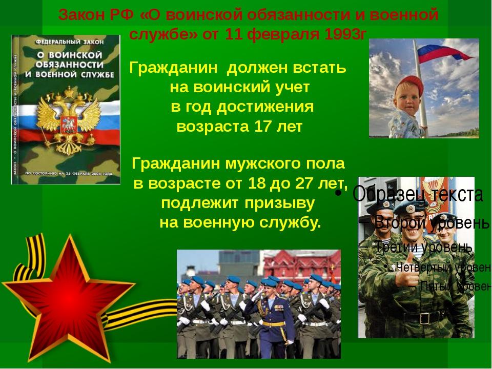 Закон РФ «О воинской обязанности и военной службе» от 11 февраля 1993г Гражда...