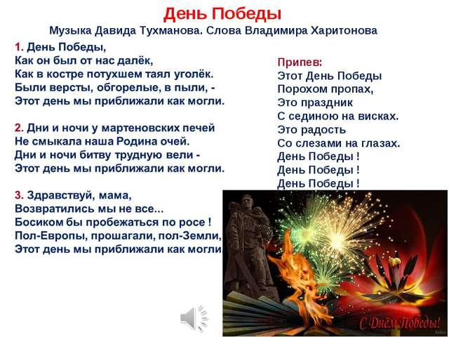 Comazo день победы лев лещенко текст серьезных