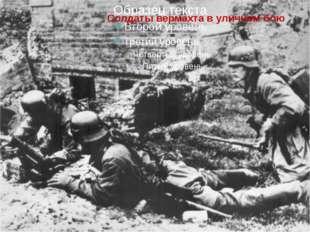 Солдаты вермахта в уличном бою