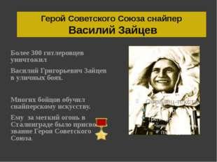 Герой Советского Союза снайпер Василий Зайцев Более 300 гитлеровцев уничтожил