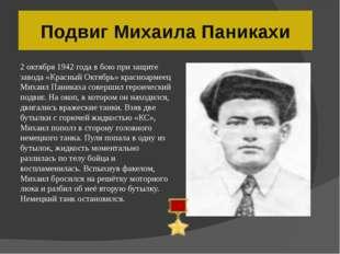 Подвиг Михаила Паникахи 2 октября 1942 года в бою при защите завода «Красный