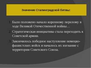 Значение Сталинградской битвы: Было положено начало коренному перелому в ход