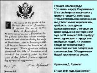 """Грамота Сталинграду: """"От имени народа Соединенных Штатов Америки я вручаю эт"""