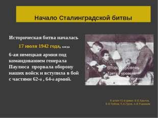 Начало Сталинградской битвы Историческая битва началась 17 июля 1942 года, к