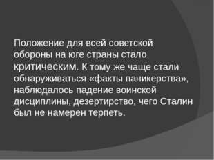 Положение для всей советской обороны на юге страны стало критическим. К тому