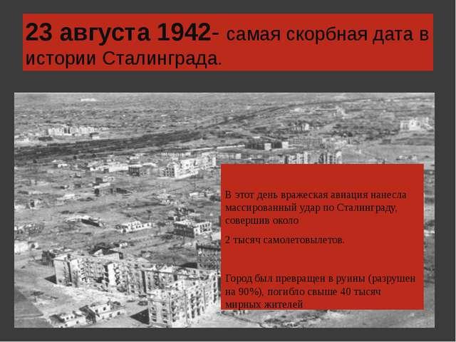 23 августа 1942- самая скорбная дата в истории Сталинграда. В этот день враже...