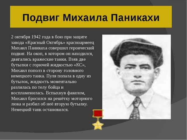 Подвиг Михаила Паникахи 2 октября 1942 года в бою при защите завода «Красный...