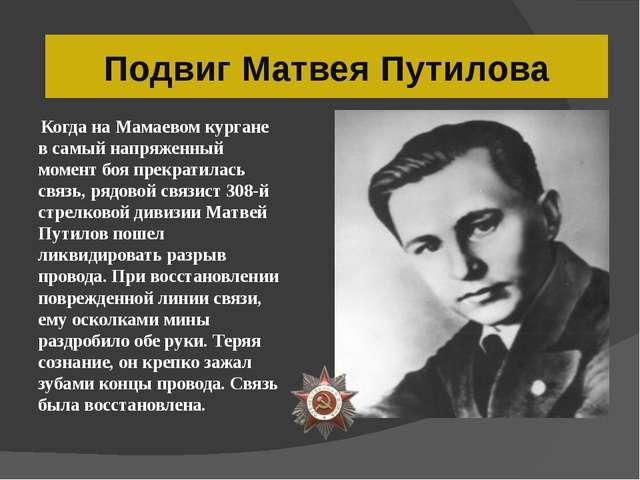 Подвиг Матвея Путилова Когда на Мамаевом кургане в самый напряженный момент б...