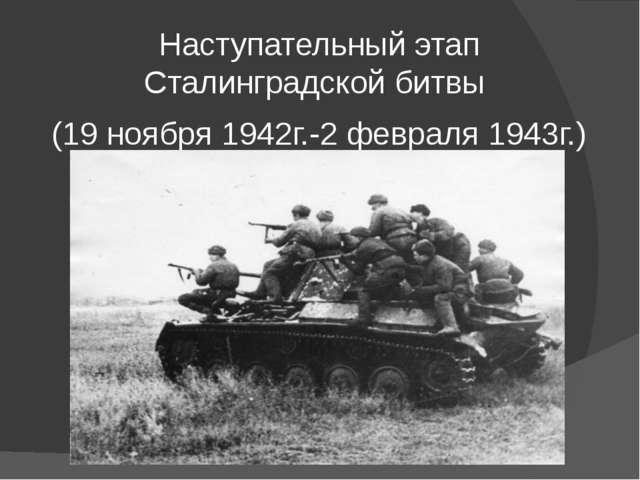 Наступательный этап Сталинградской битвы (19 ноября 1942г.-2 февраля 1943г.)