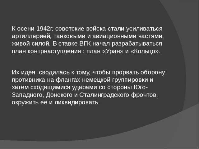 К осени 1942г. советские войска стали усиливаться артиллерией, танковыми и ав...