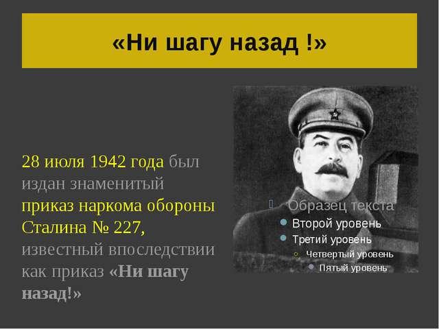 «Ни шагу назад !» 28 июля 1942 года был издан знаменитый приказ наркома оборо...
