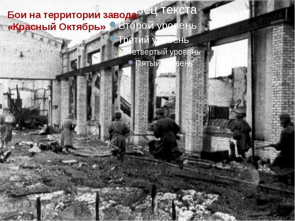 Бои на территории завода «Красный Октябрь»