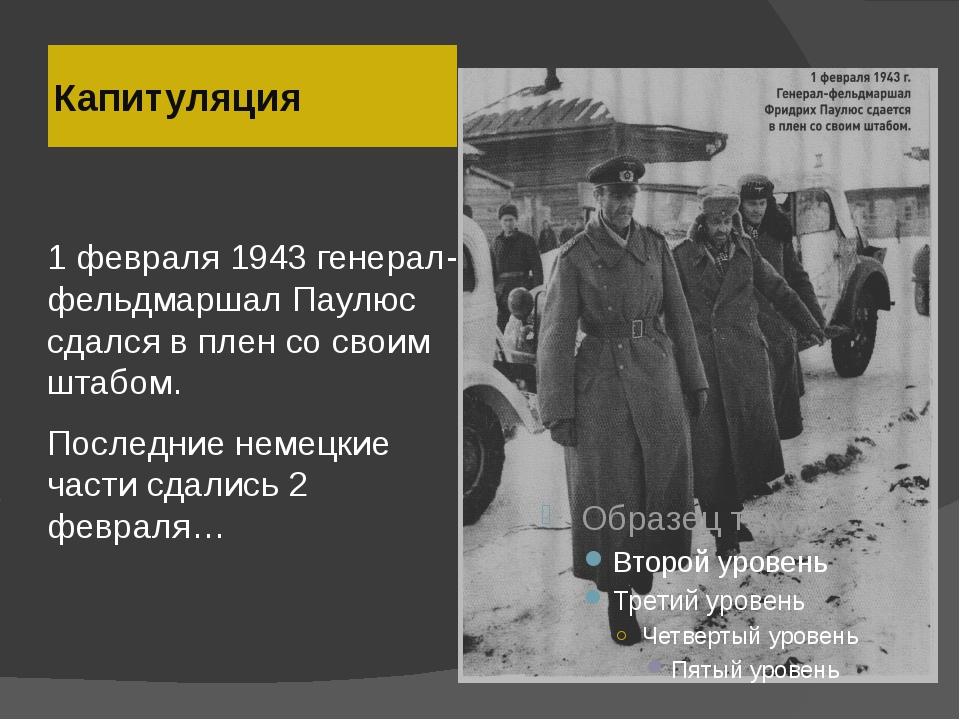 Капитуляция 1 февраля 1943 генерал-фельдмаршал Паулюс сдался в плен со своим...