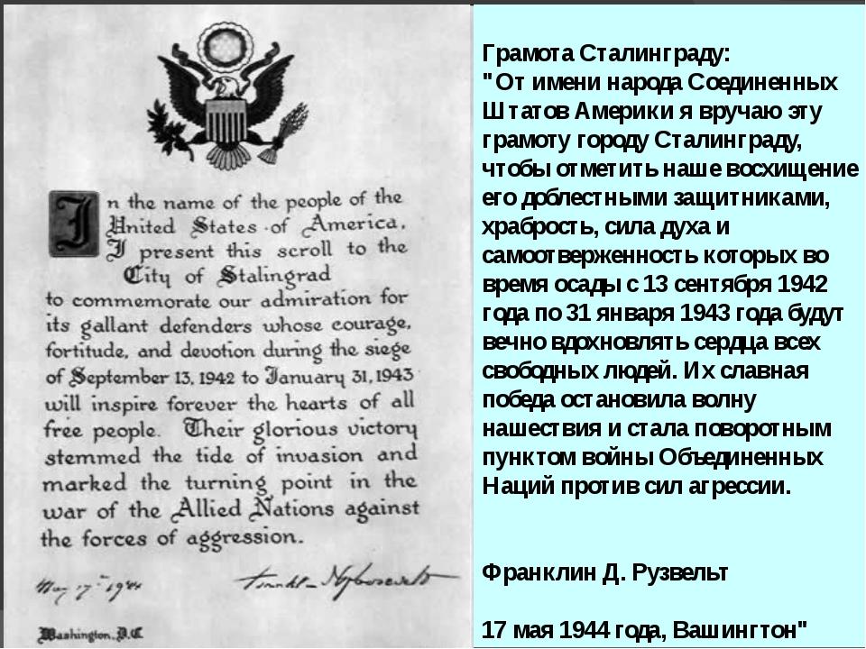 """Грамота Сталинграду: """"От имени народа Соединенных Штатов Америки я вручаю эт..."""