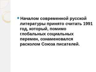 Началом современной русской литературы принято считать 1991 год, который, по