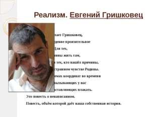 Реализм. Евгений Гришковец Реки Как и все, что делает Гришковец, «Реки» – про