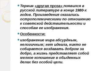 Термин «другая проза» появился в русской литературе в конце 1980-х годов. Пр