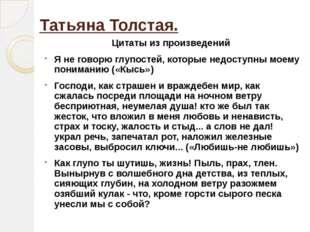 Татьяна Толстая. Цитаты из произведений Я не говорю глупостей, которые недост