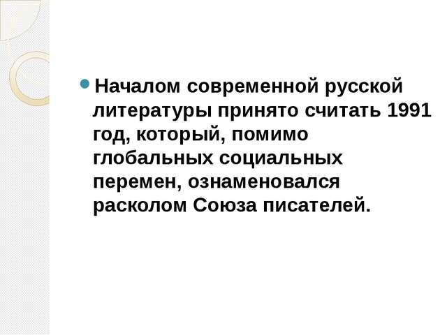 Началом современной русской литературы принято считать 1991 год, который, по...