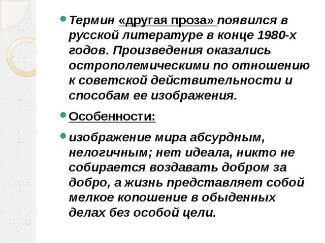 Термин «другая проза» появился в русской литературе в конце 1980-х годов. Пр...