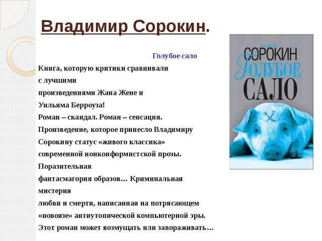 Владимир Сорокин. Голубое сало Книга, которую критики сравнивали с лучшими пр...