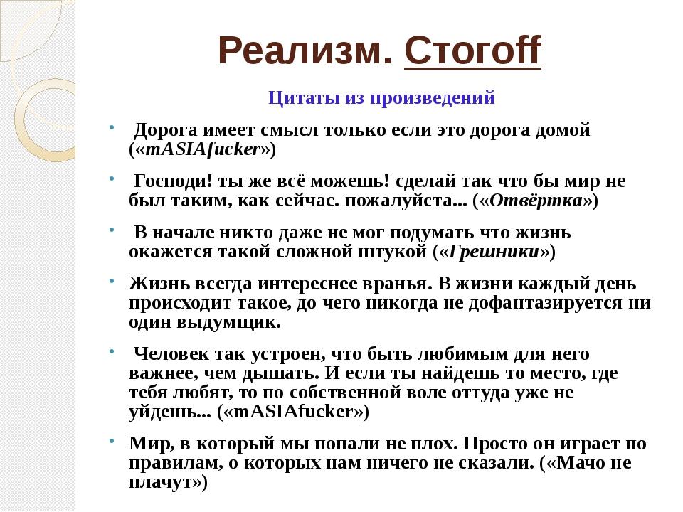 Реализм. Стогoff Цитаты из произведений Дорога имеет смысл только если это до...