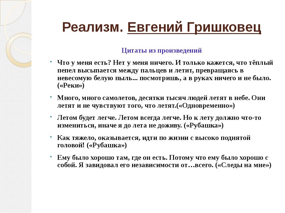 Реализм. Евгений Гришковец Цитаты из произведений Что у меня есть? Нет у меня...