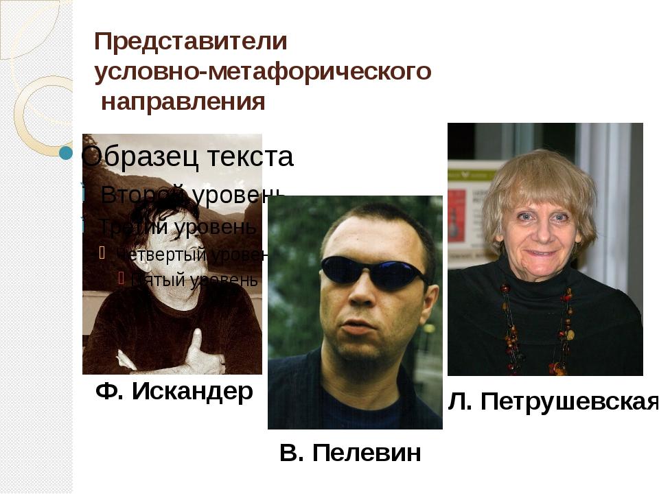 Представители условно-метафорического направления Ф. Искандер Л. Петрушевская...