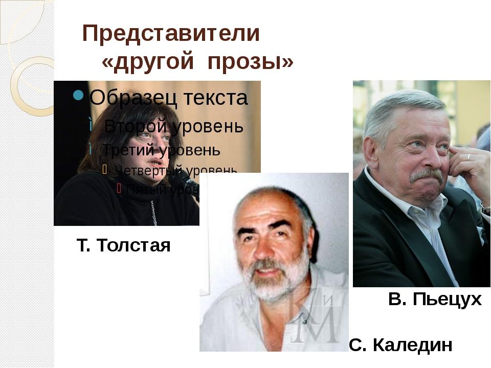 Представители «другой прозы» Т. Толстая В. Пьецух С. Каледин