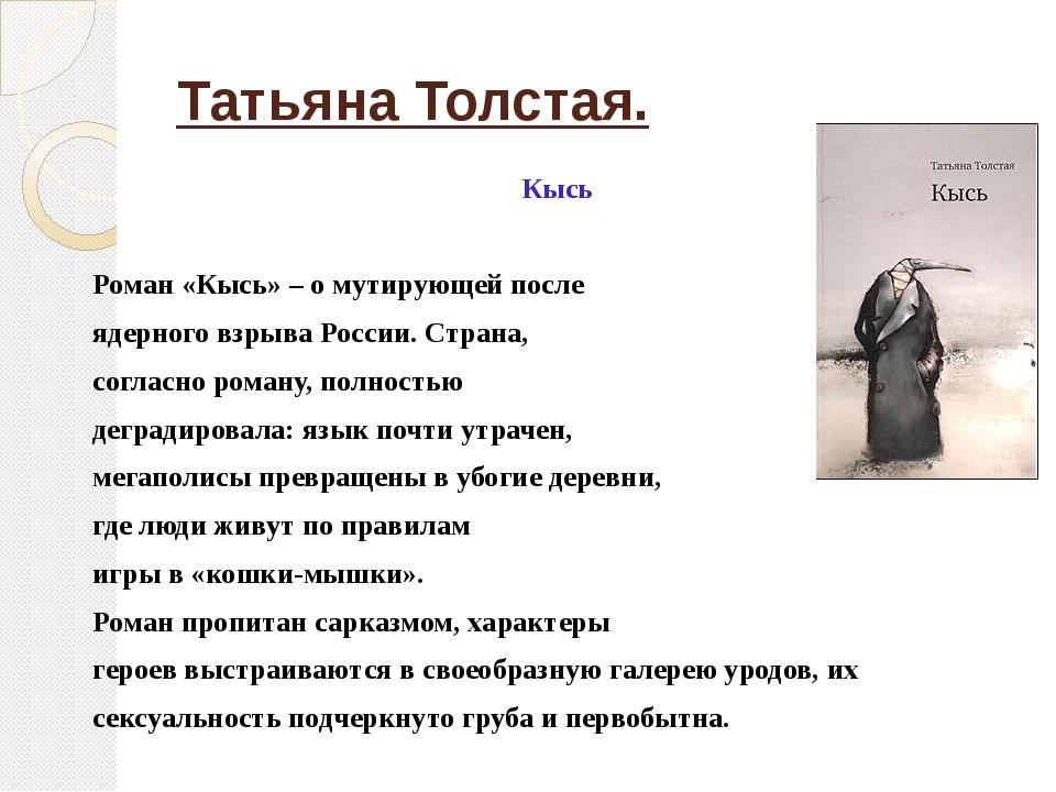 Татьяна Толстая. Кысь Роман «Кысь» – о мутирующей после ядерного взрыва Росси...