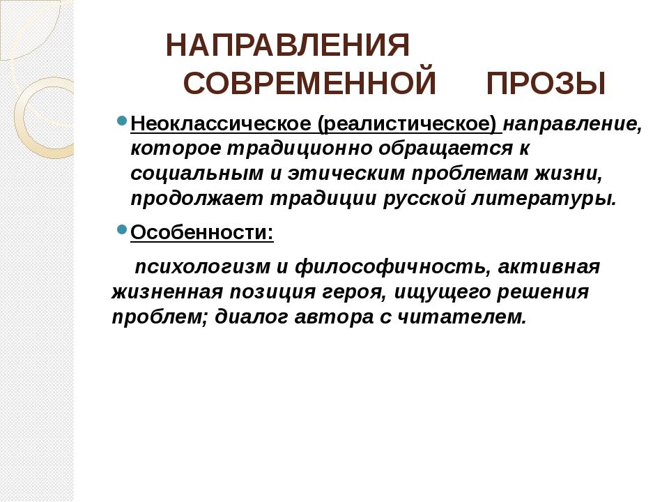 НАПРАВЛЕНИЯ СОВРЕМЕННОЙ  ПРОЗЫ Неоклассическое (реалистическое) направлени...