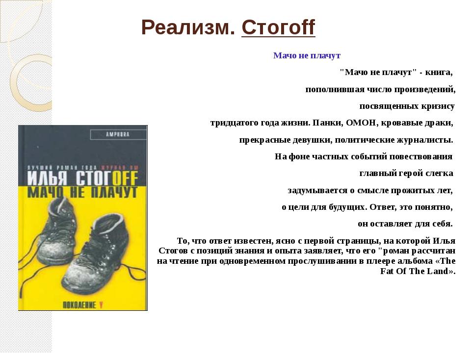 """Реализм. Стогoff Мачо не плачут """"Мачо не плачут"""" - книга, пополнившая число п..."""