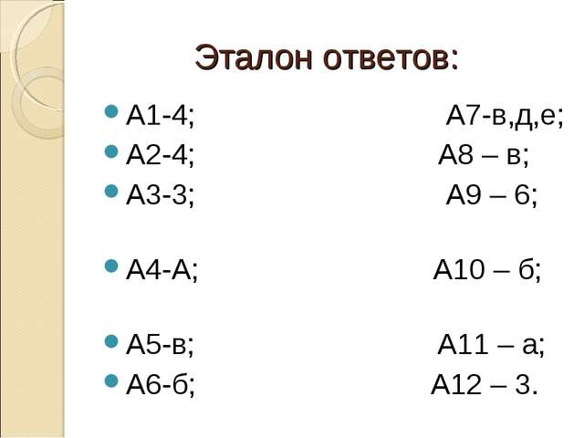 Эталон ответов: А1-4; А7-в,д,е; А2-4; А8 – в; А3-3; А9 – 6; А4-А; А10 – б; А5...