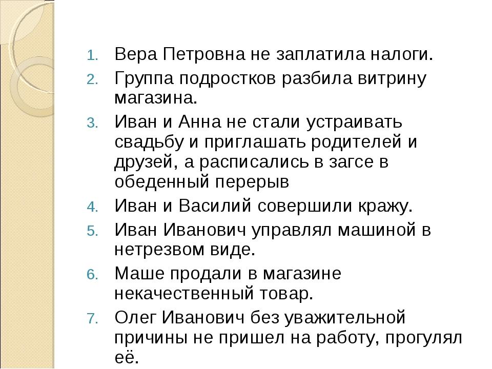 Вера Петровна не заплатила налоги. Группа подростков разбила витрину магазина...